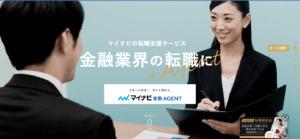 マイナビ金融エージェント公式サイトのトップ画像