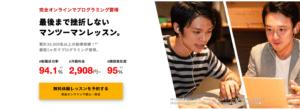 侍エンジニア塾公式サイトのトップ画像