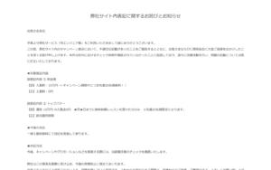 弊社サイト内表記に関するお詫びとお知らせのスクリーンショット写真