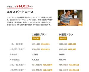 エキスパートコースの料金表画像。