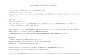 DMCA申請に関するお詫びとお知らせのスクリーンショット写真