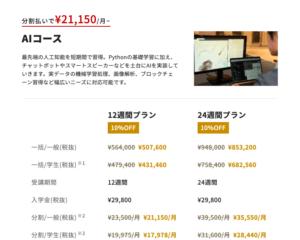 AIコースの料金表画像。