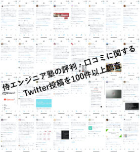 侍エンジニア塾の評判・口コミに関するTwitter投稿を100件以上まとめた画像