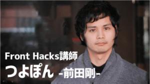 Front Hacks講師の前田剛氏のプロフィール画像
