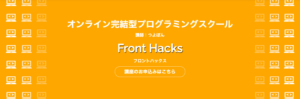 Front Hacks公式サイトのトップ画像
