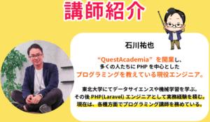PHP Hacks講師の石川祐也氏のプロフィール画像
