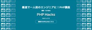 PHP Hacks公式サイトのトップ画像