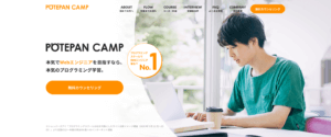 ポテパンキャンプ公式サイトのトップ画像