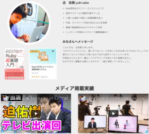 株式会社Skill Hacks代表取締役迫祐樹氏のプロフィール画像