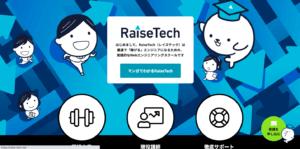 RaiseTech公式サイトのトップ画像