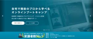 TechAcademy公式サイトのトップ画像