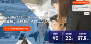 GEEK JOB公式サイトのトップ画像