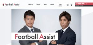 Football Assist公式サイトのトップ画像