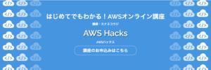 AWS Hack公式サイトのトップ画像